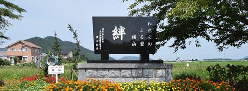 横山町の玄関